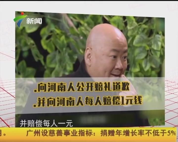 郭冬临小品涉地域歧视 律师起诉:向河南人各赔1元