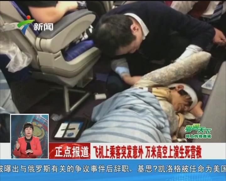 飞机上乘客突发意外 万米高空上演生死营救
