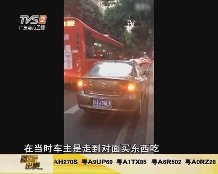网友提供视频:违停车辆