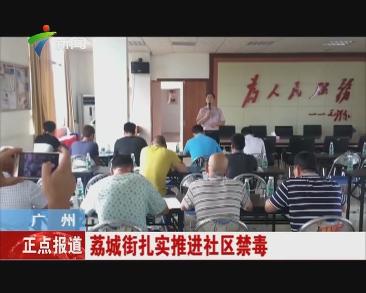 广州:荔城街扎实推进社区禁毒