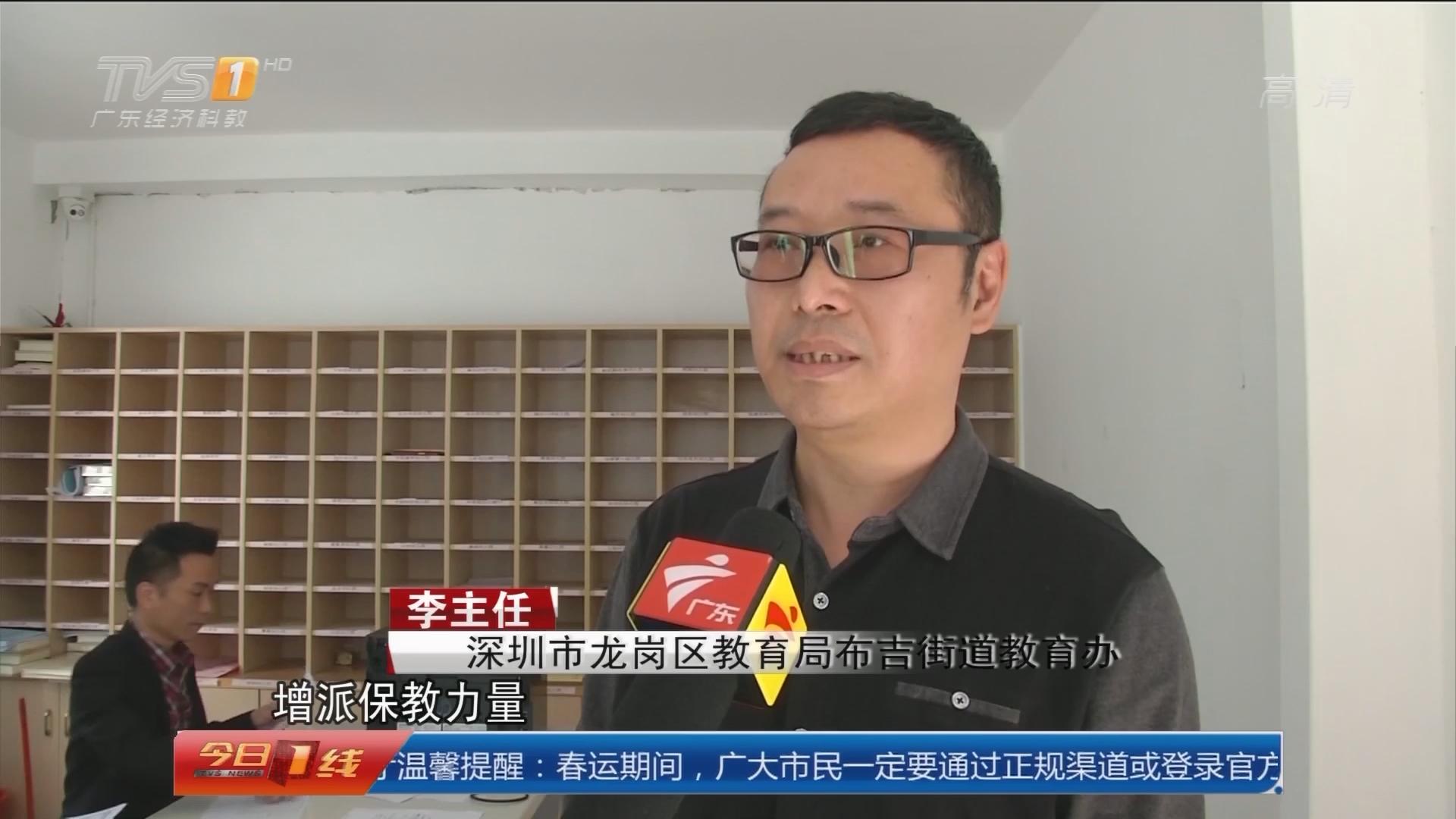深圳:幼儿园突被查封 数百学童无处入园?