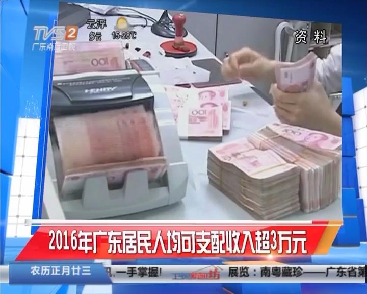 2016年广东居民人均可支配收入超3万元