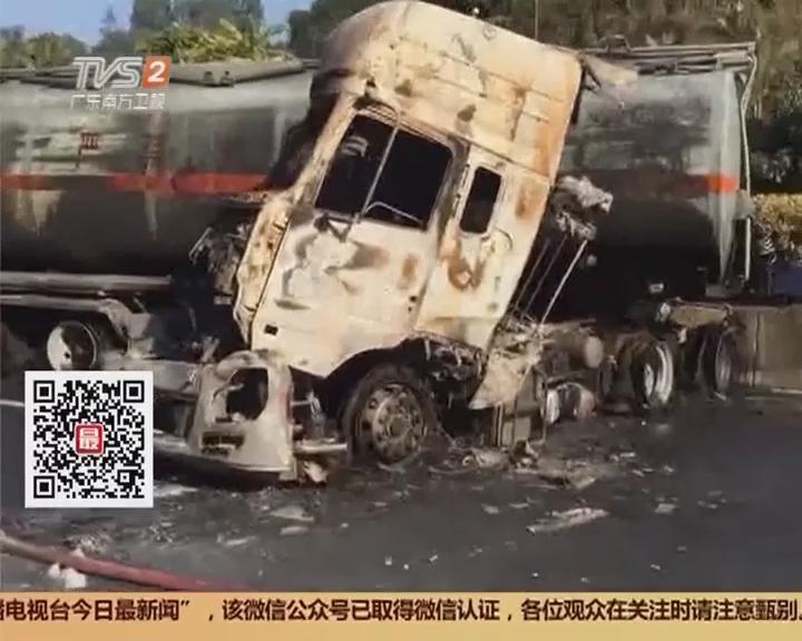 虎门大桥:监控拍下 油罐车追尾货车的惊险瞬间