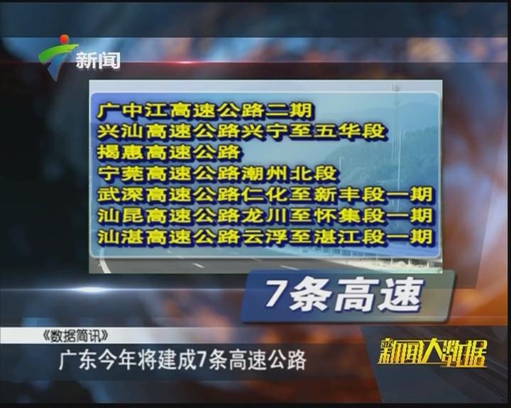 广东今年将建成7条高速公路
