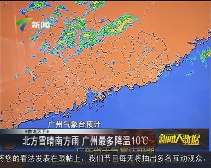 北方雪晴南方雨 广州最多降温10℃