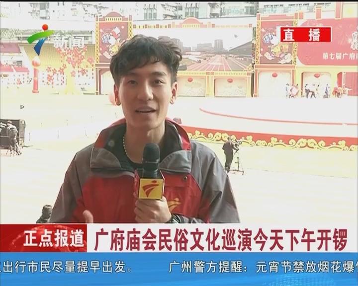 广府庙会民俗文化巡演今天下午开锣