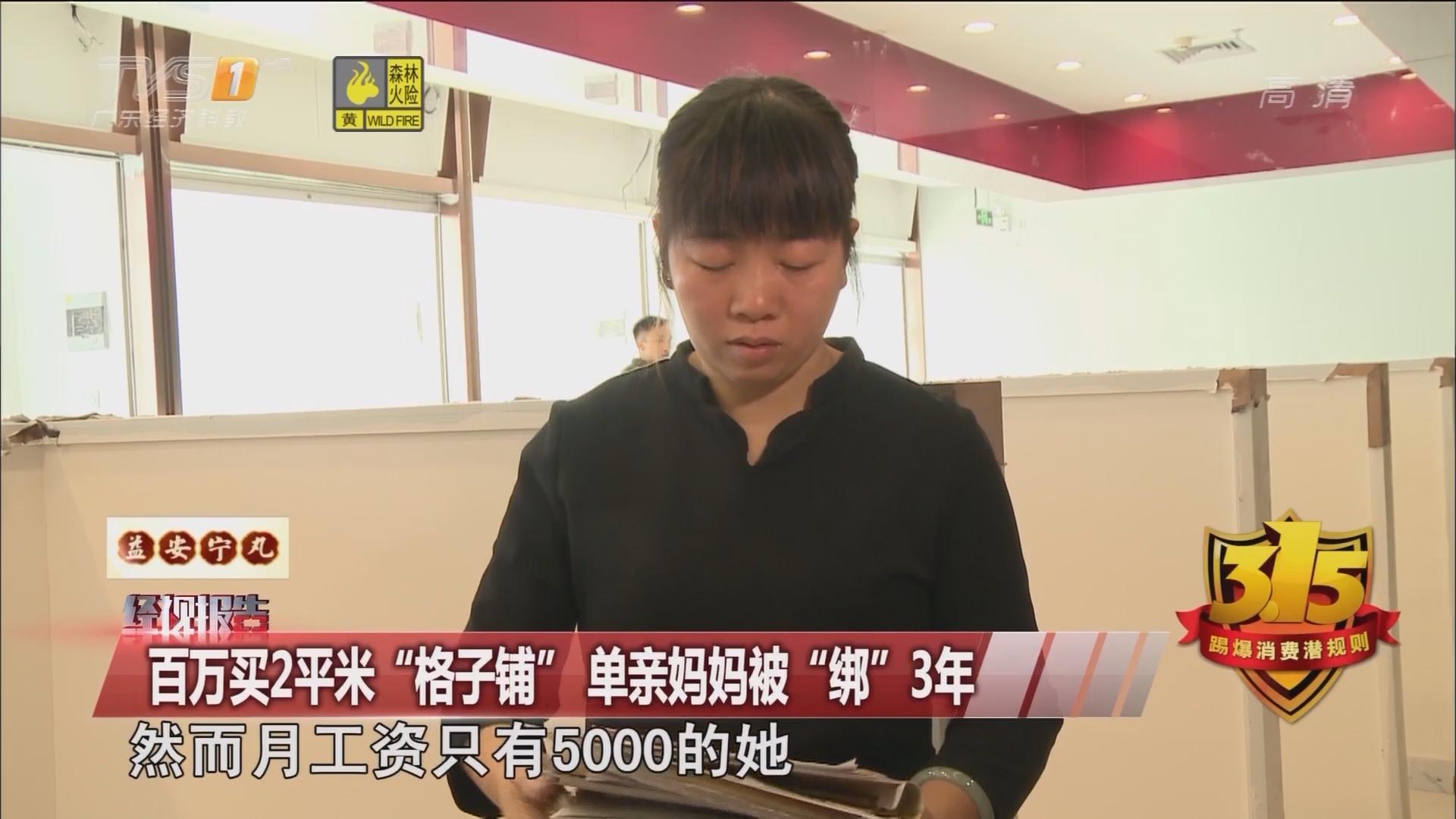 """百万买2平米""""格子铺"""" 单亲妈妈被""""绑""""3年"""