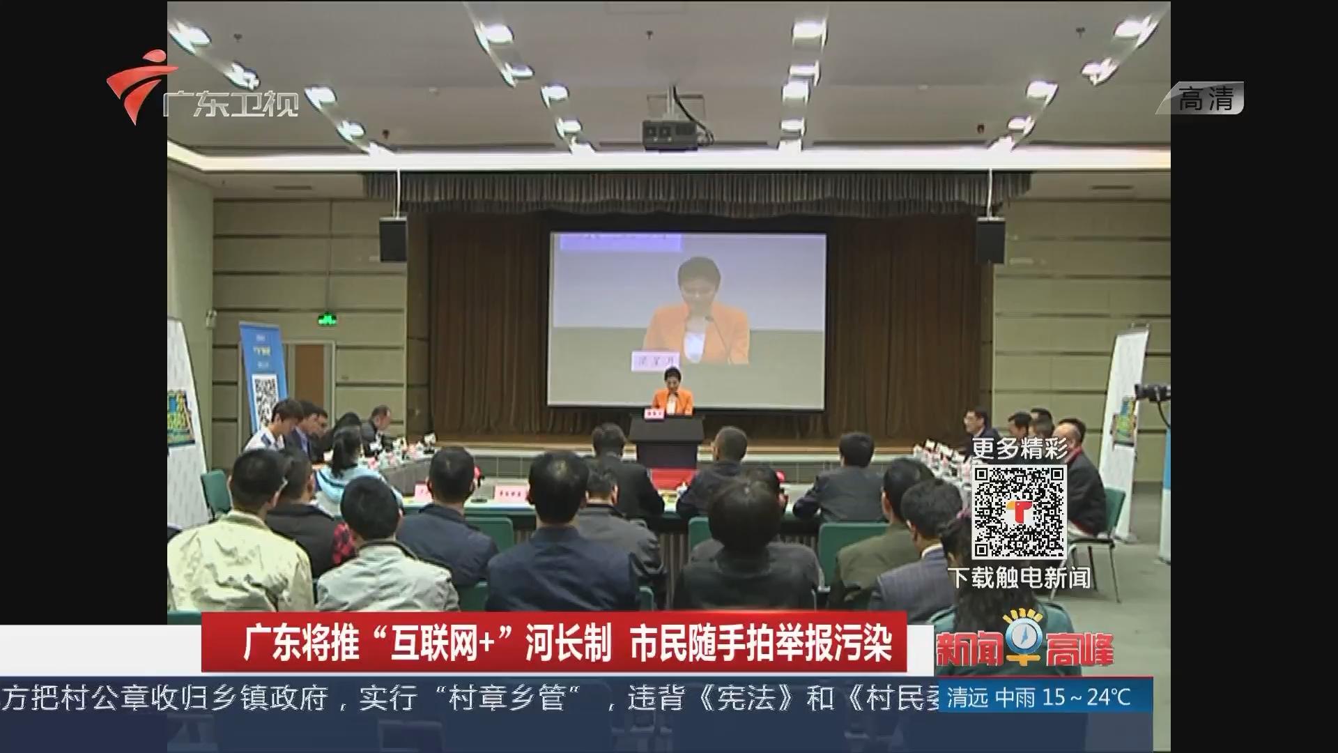 """广东将推""""互联网+""""河长制度 市民随手拍举报污染"""