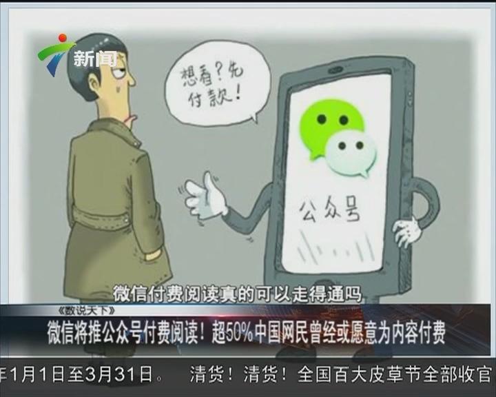 微信将推公众号付费阅读!超50%中国网民曾经或愿意为内容付费
