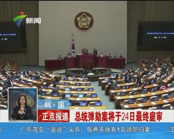 韩国:总统弹劾案将于24日最终庭审