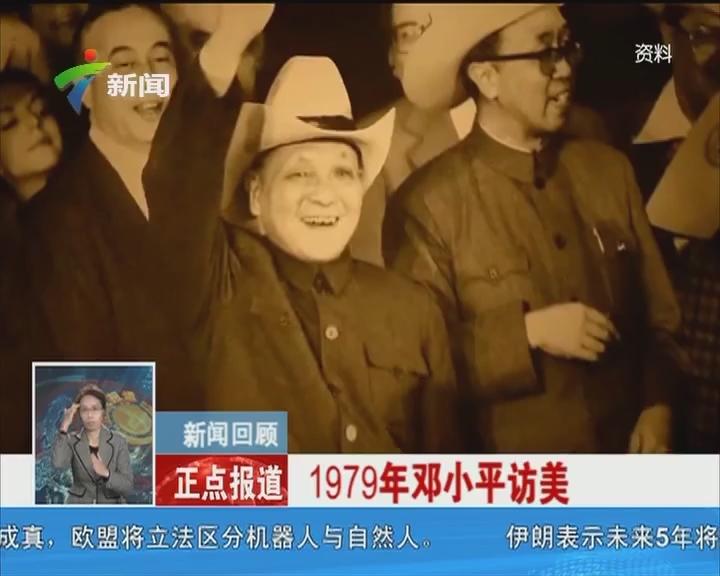 新闻回顾:1979年邓小平访美
