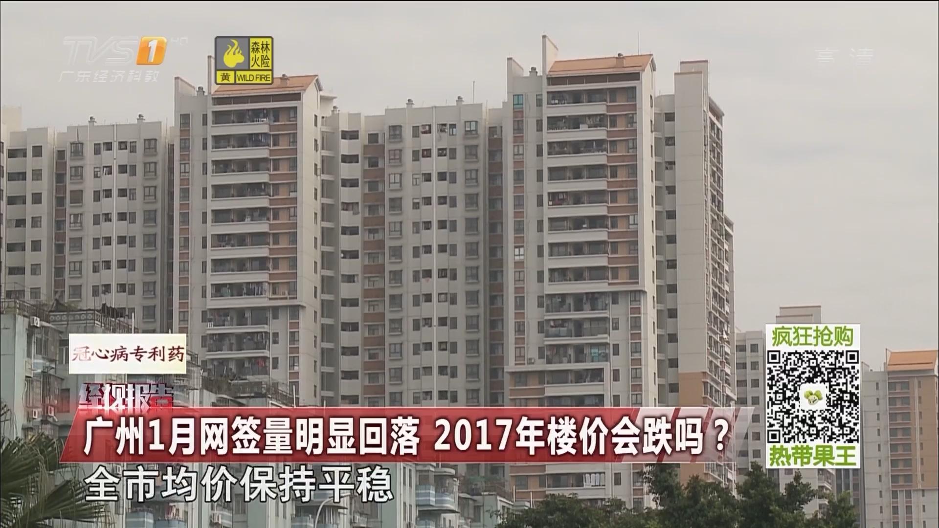 广州1月网签量明显回落 2017年楼价会跌吗?