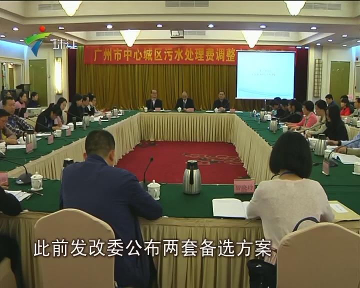 广州污水处理费调整方案今日听证