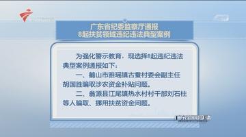 广东省纪委监察厅通报8起扶贫领域违纪违法典型案例