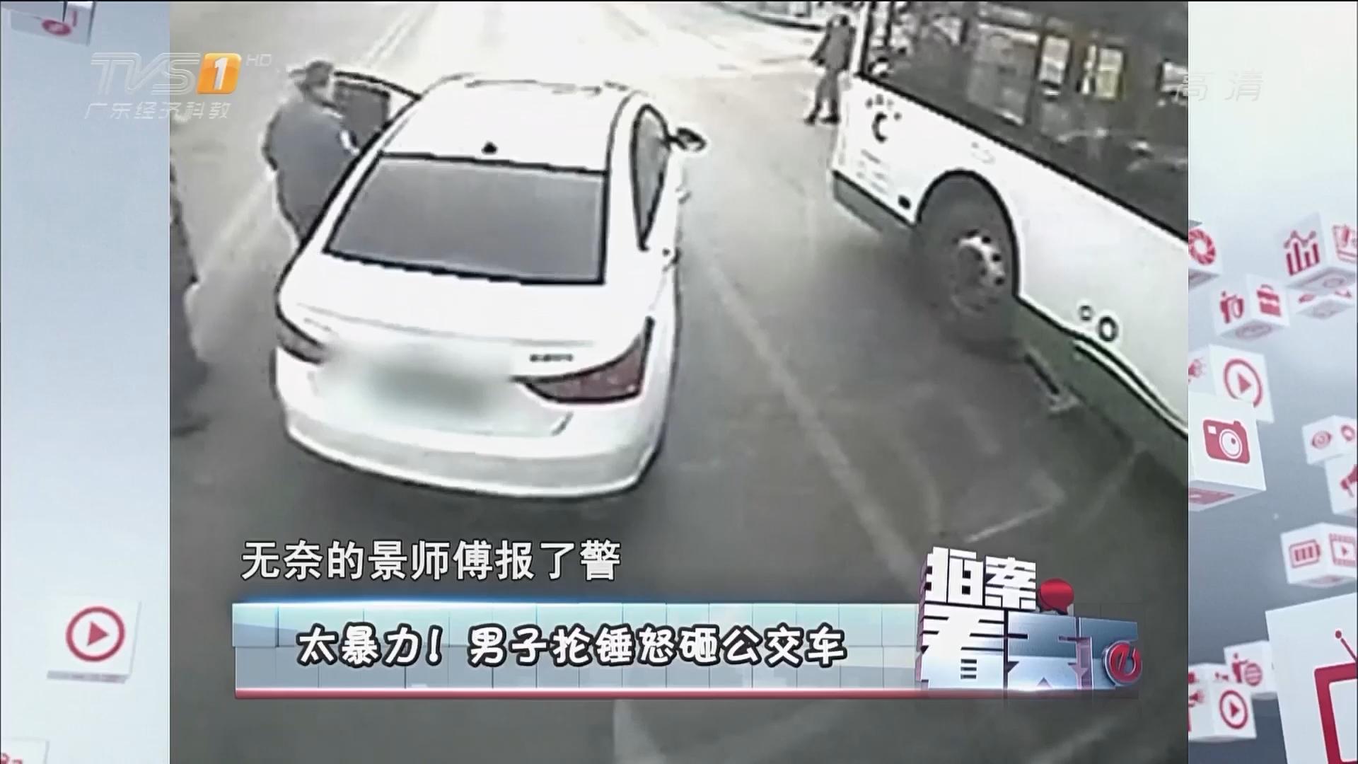 太暴力!男子抡锤怒砸公交车