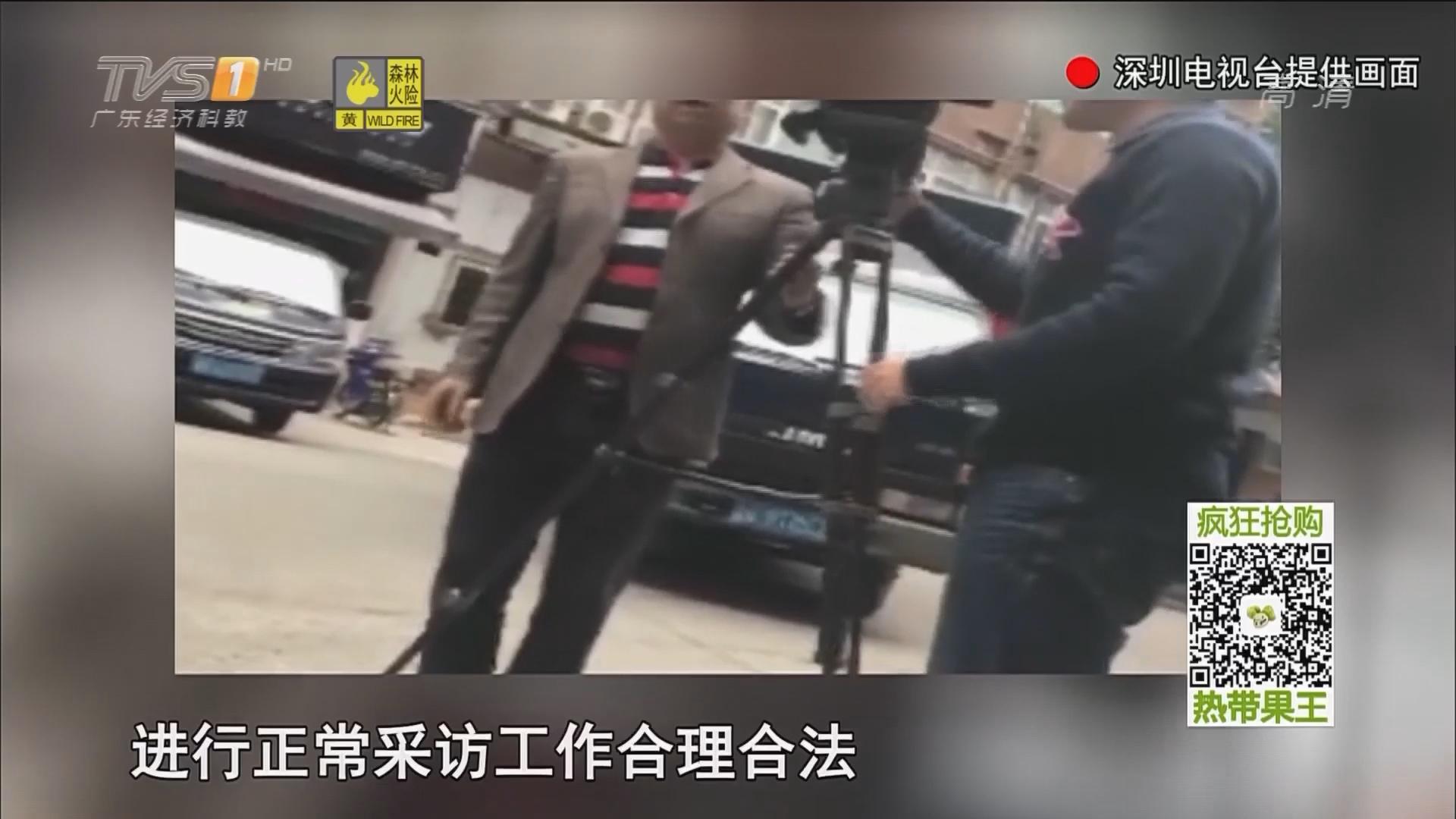 深圳:记者采访 被掐脖抢摄像机