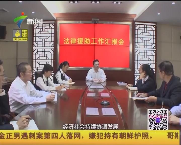 广东:荔湾法援为全区经济发展提供法律保障