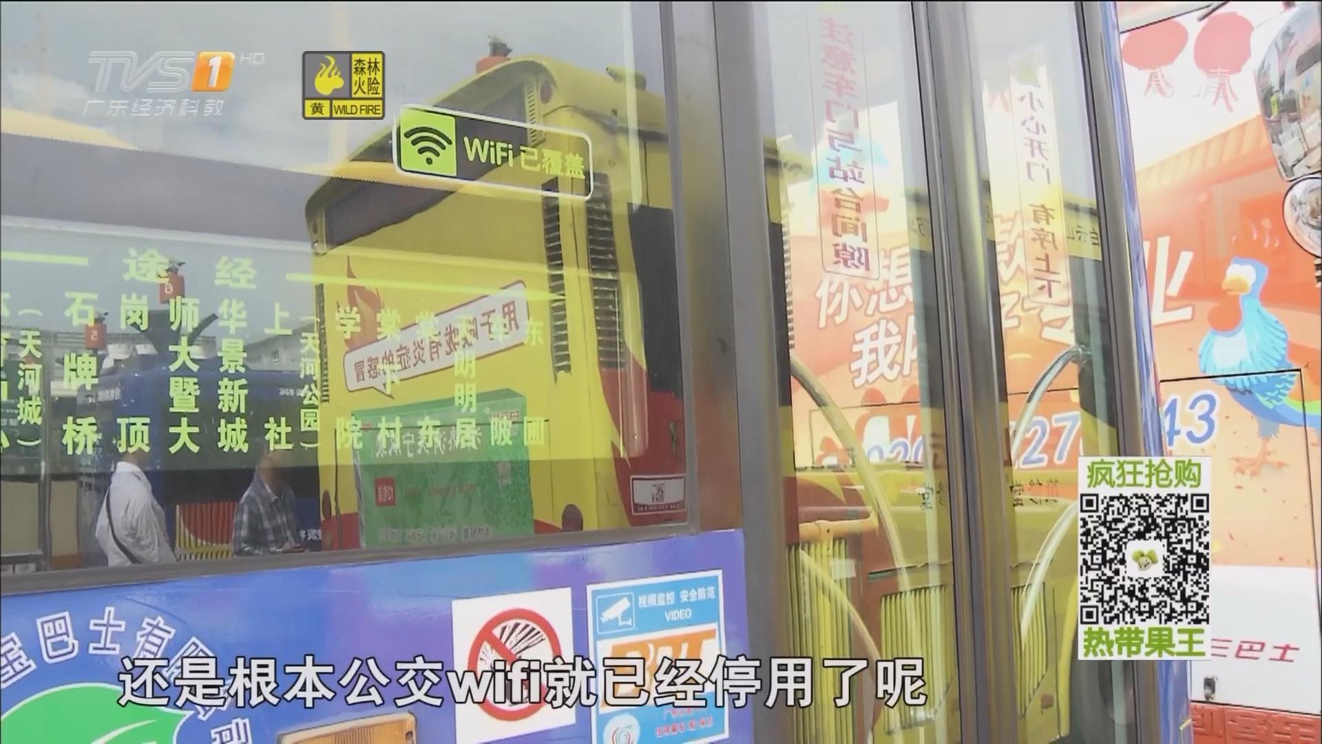 广州公交无法免费上网了 16Wi—Fi疑似亏损停止运营?