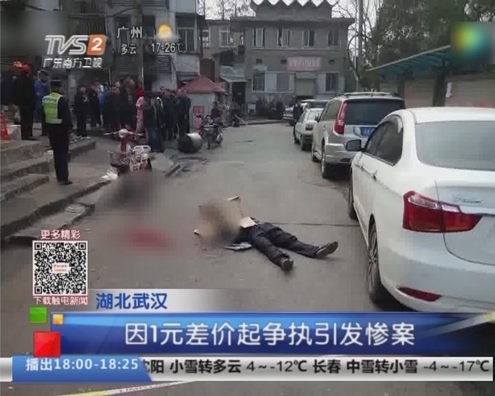 湖北武汉:面馆老板遭食客当街砍头