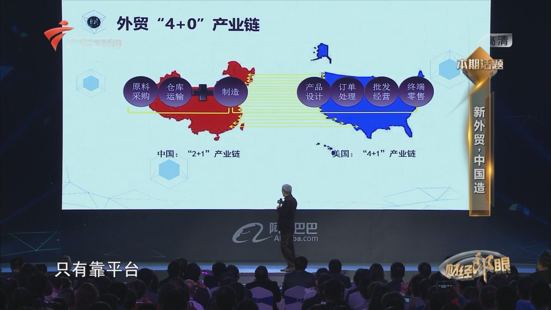 新外贸,中国造·郎来了