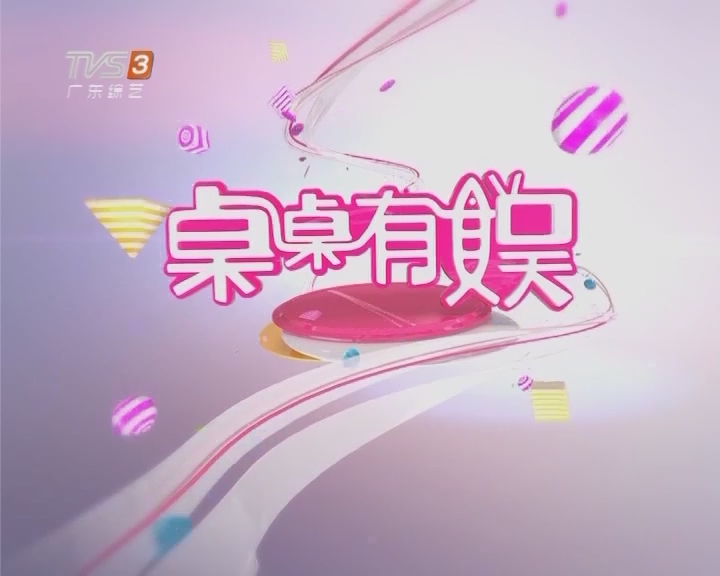 20170215《卓卓有娱》