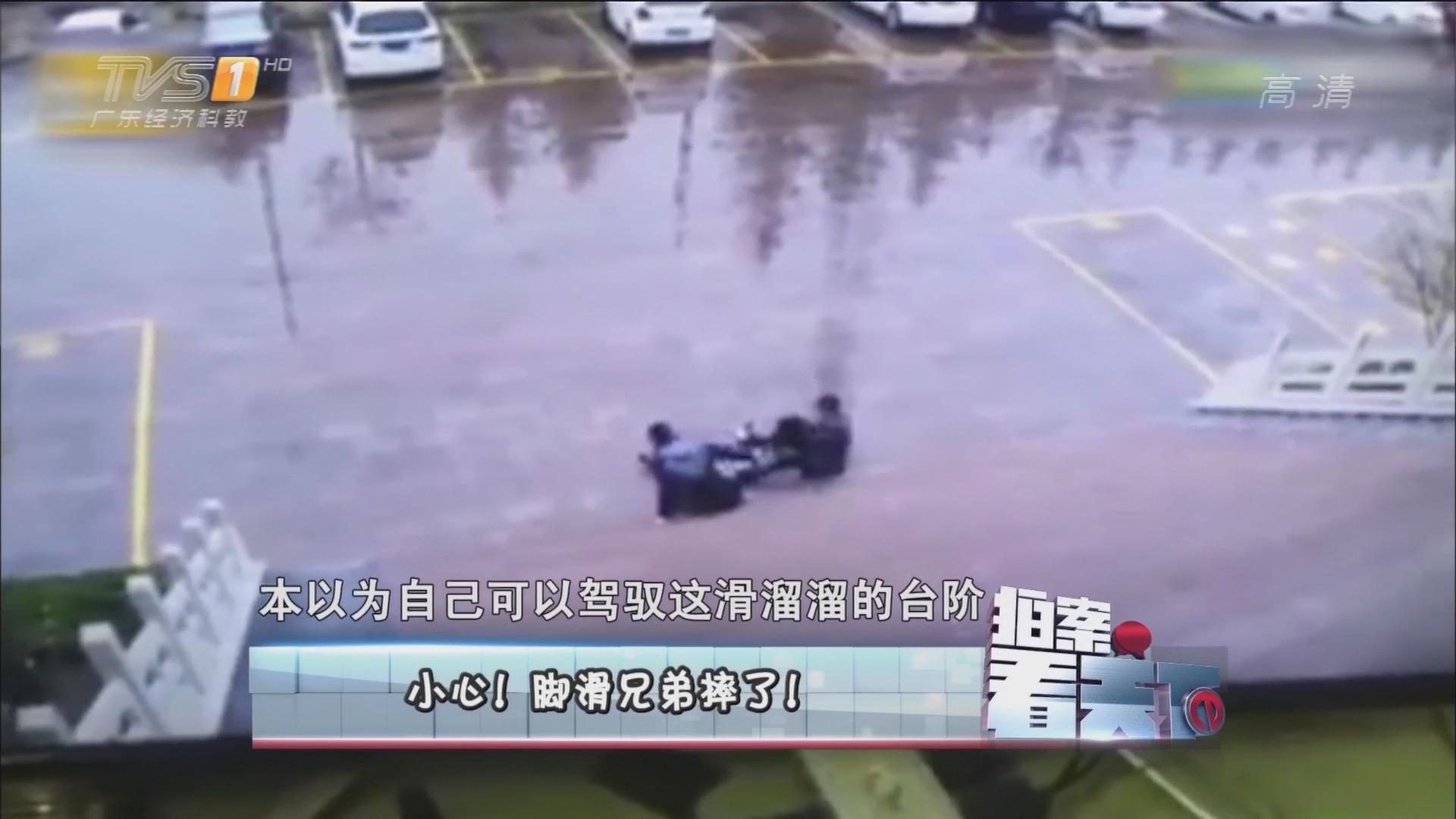 小心!脚滑兄弟摔了!