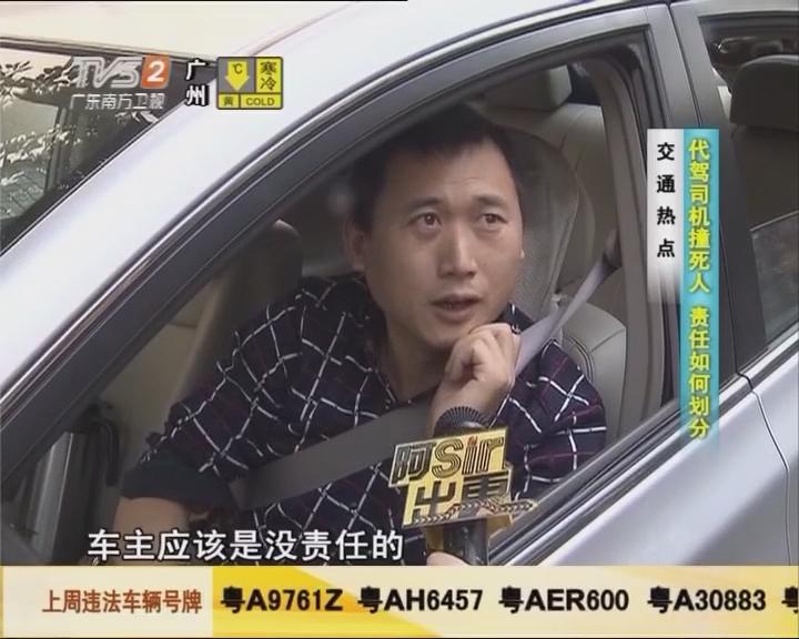 交通热点 代驾司机撞死人 责任如何划分