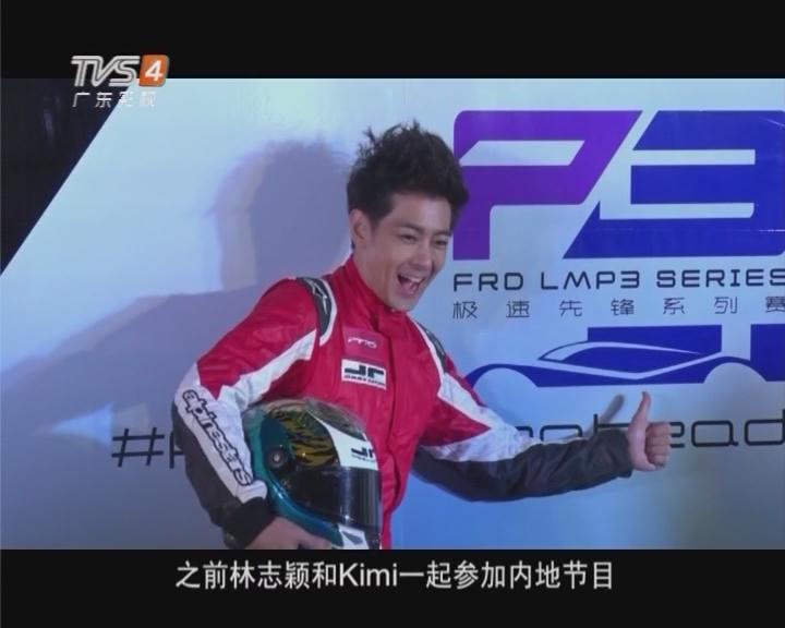 林志颖自组赛车队 分享自己的赛车梦