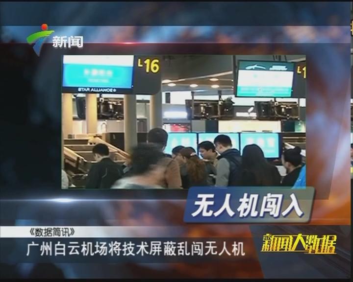 广州白云机场将技术屏蔽乱闯无人机