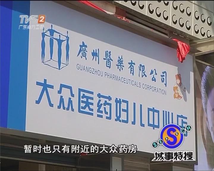 """广州市妇幼首试""""医药分离"""" 街坊盼药价低品质有保证"""