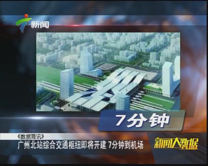 广州北站综合交通枢纽即将开建 7分钟到机场
