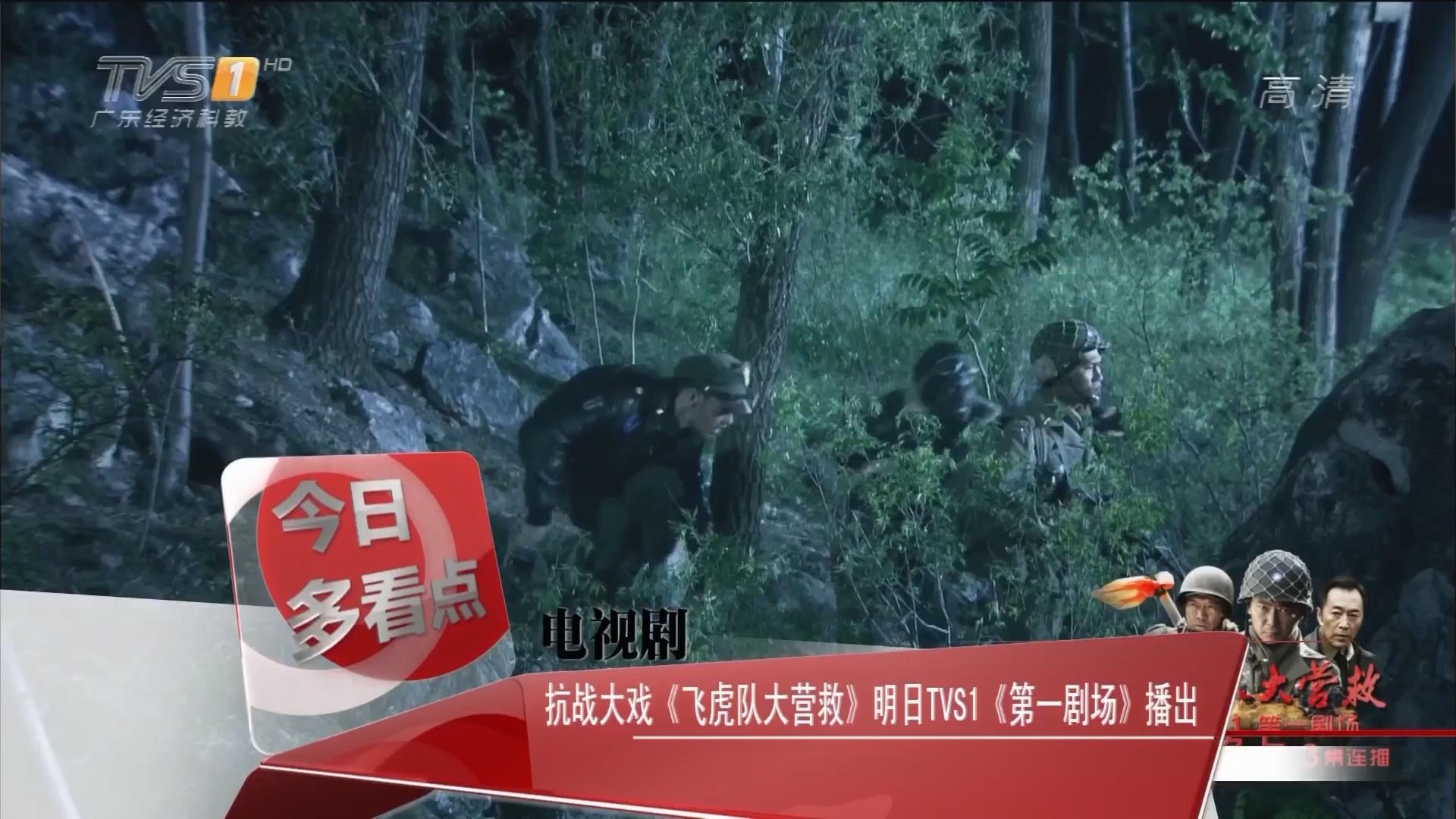 电视剧:抗战大戏《飞虎队大营救》明日TVS1《第一剧场》播出