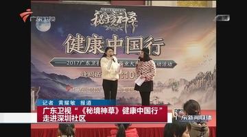 """广东卫视""""《秘境神草》健康中国行""""走进深圳社区"""