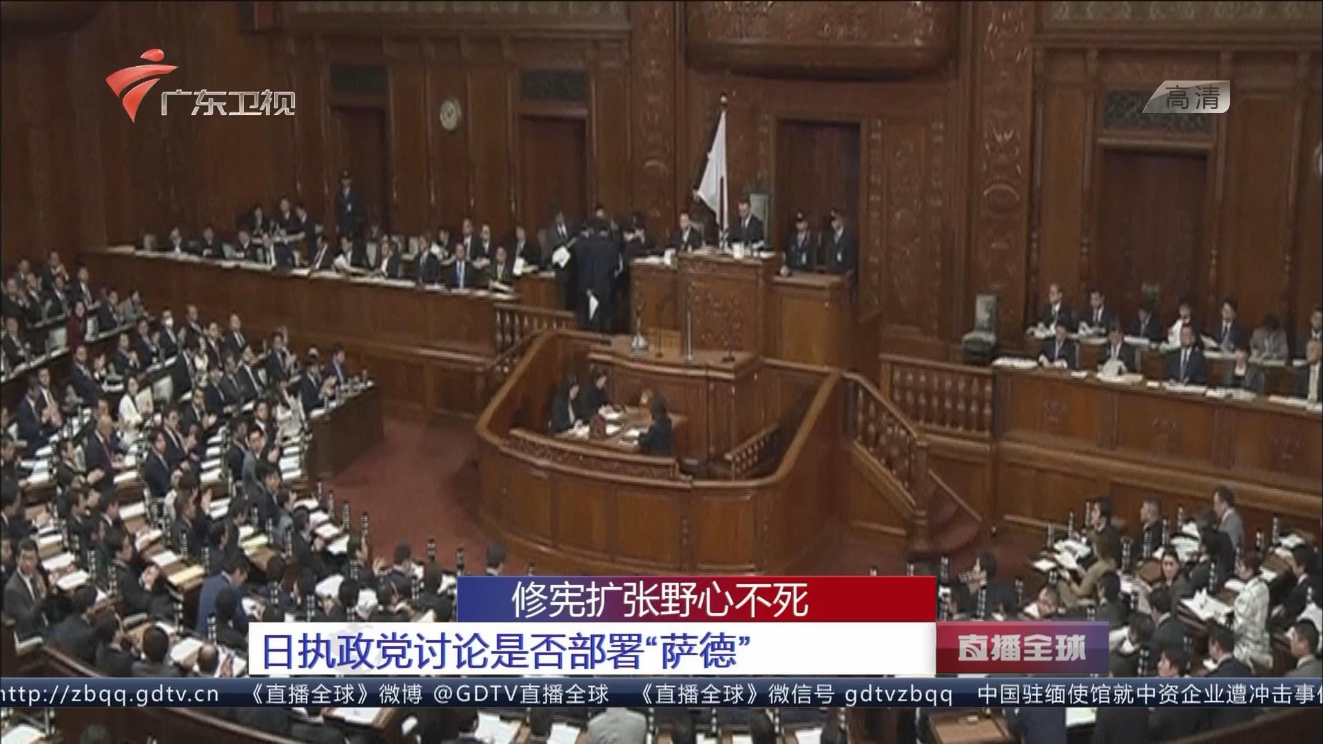 """修宪扩张野心不死:日本议员鼓吹""""东海仲裁"""""""