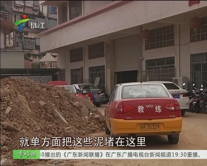 茂名:驾校大门被泥土堵塞 学员上课受影响