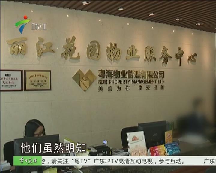 广州:居委会主任为何欠缴10年物管费?