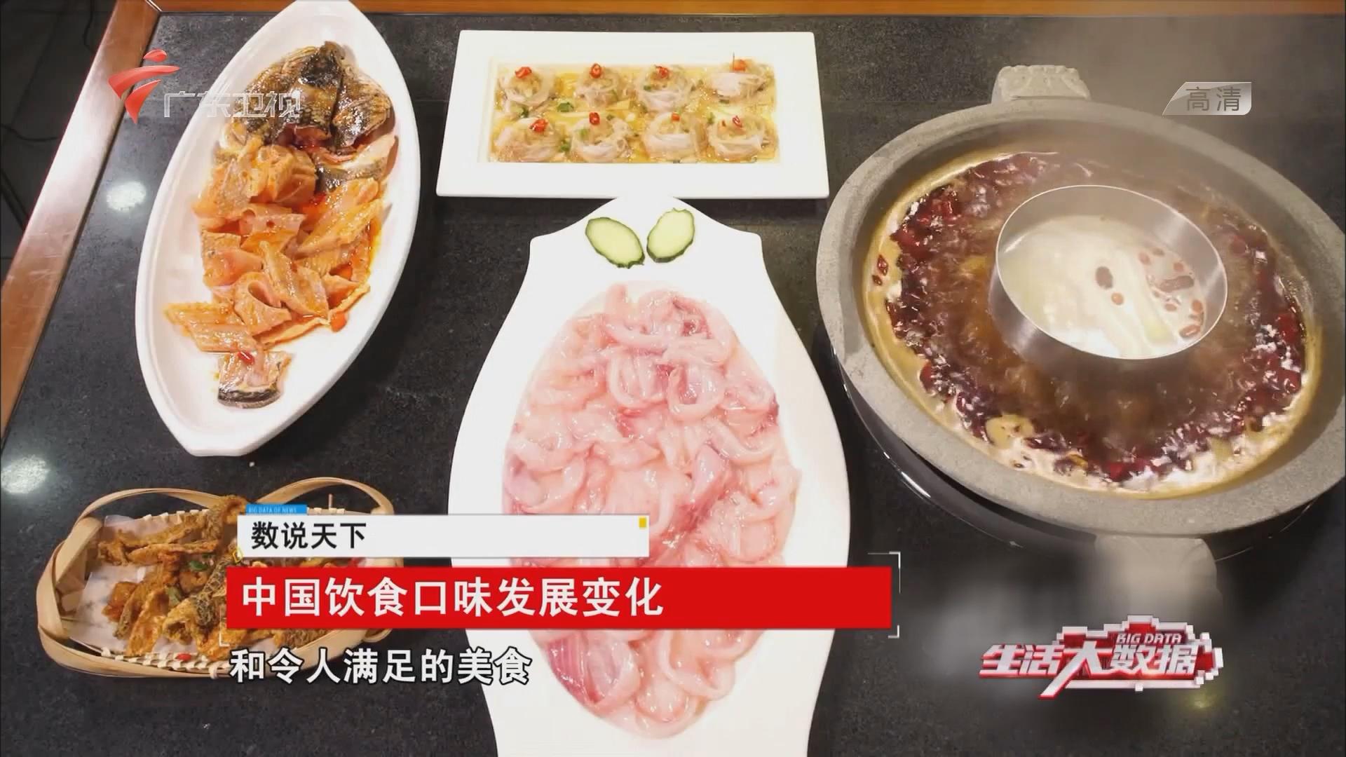 中国饮食口味发展变化
