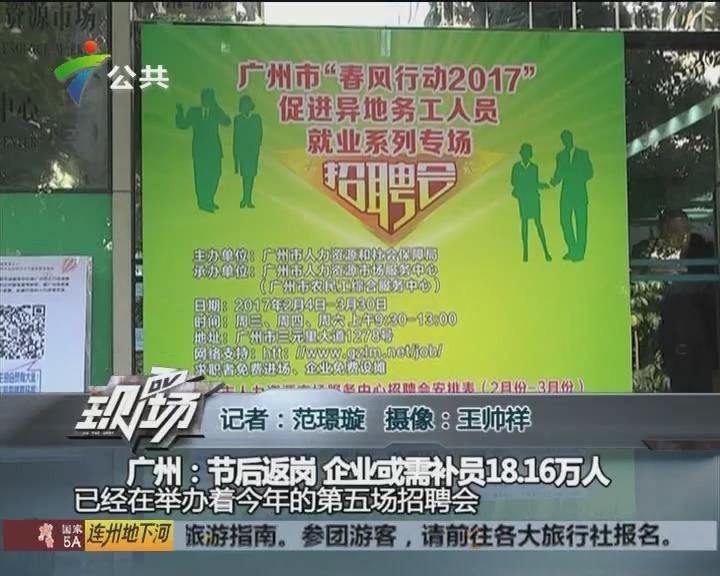 广州:节后返岗 企业或需补员工18.16万人