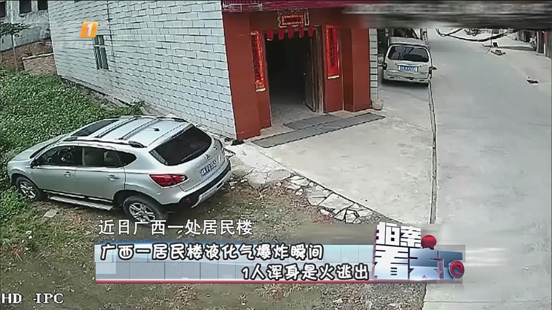 广西一居民楼液化气爆炸瞬间 1人浑身是火逃出