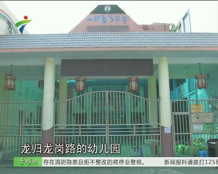 广州:幼儿园突然停办 家长措手不及