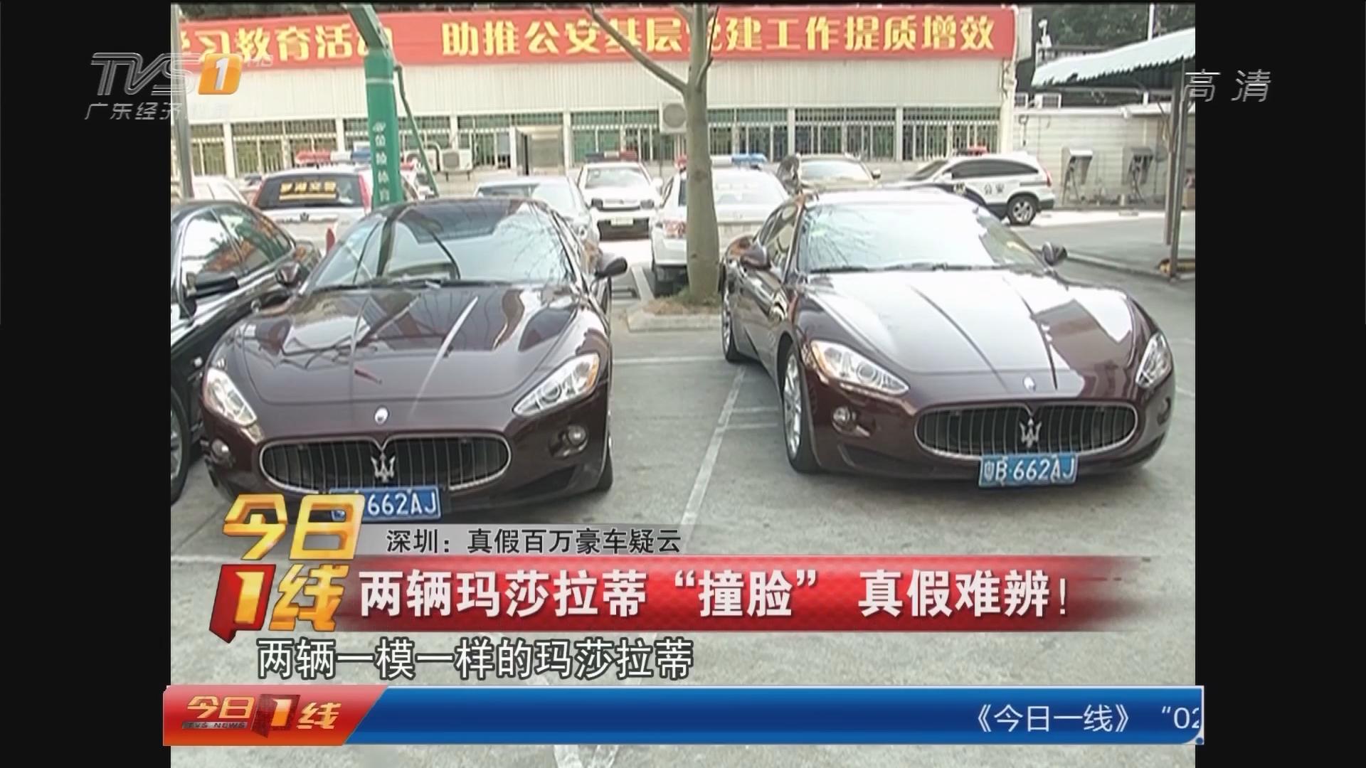 """深圳:两辆玛莎拉蒂""""撞脸"""" 真假难辨!"""