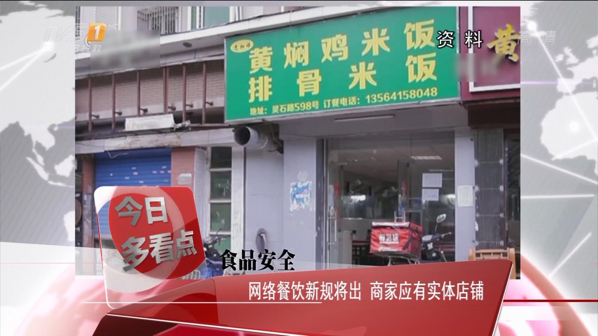食品安全:网络餐饮新规将出 商家应有实体店铺