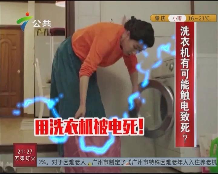 洗衣机有可能触电致死?