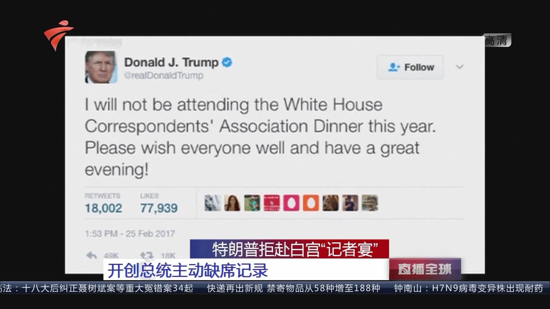 """特朗普拒赴白宫""""记者宴"""" 开创总统主动缺席记录"""