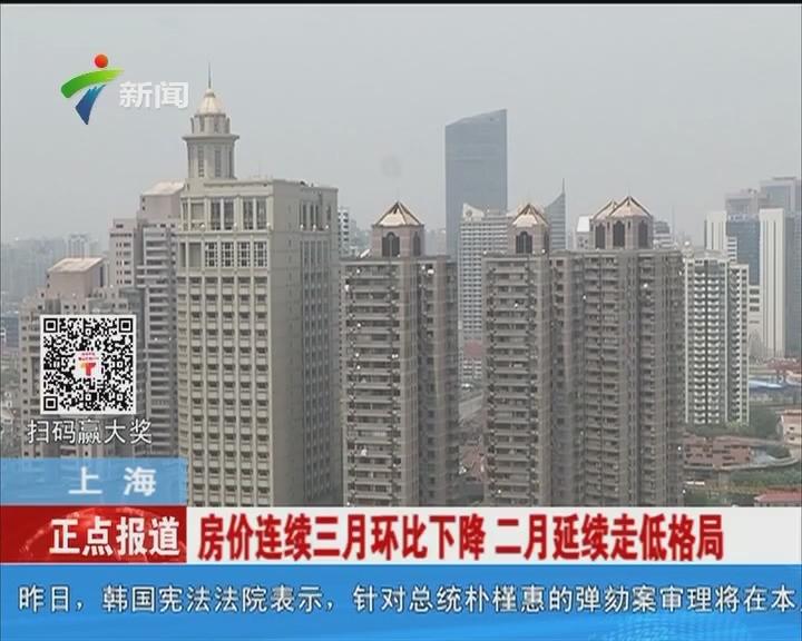 上海:房价连续三月环比下降 二月延续走低格局