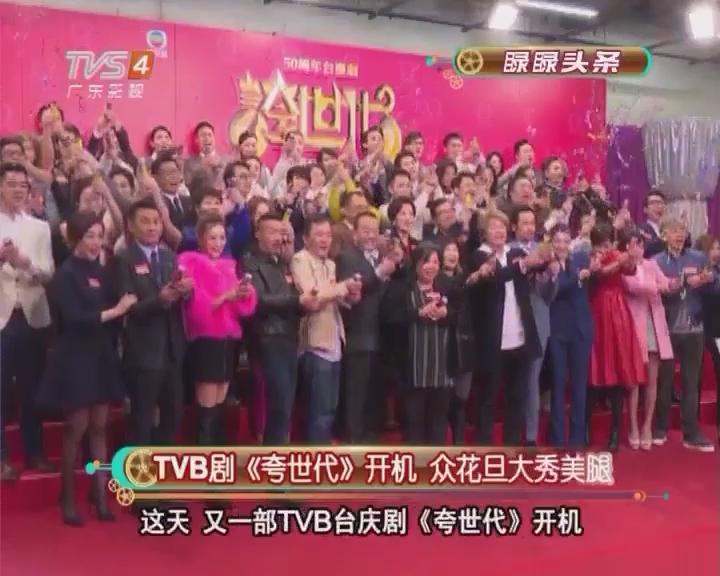 TVB剧《夸世代》开机 众花旦大秀美腿