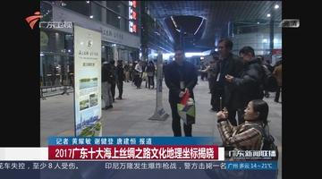 2017广东十大海上丝绸之路文化地理坐标揭晓