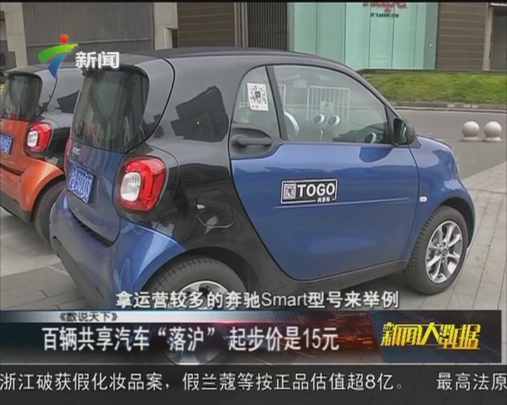 """百辆共享汽车""""落沪"""" 起步价是15元"""