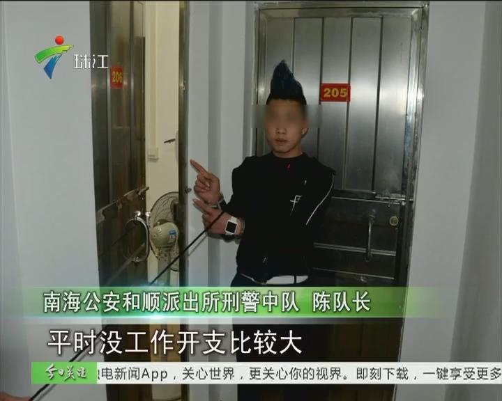 南海:网上交友堕陷阱 男子惨遭殴打勒索