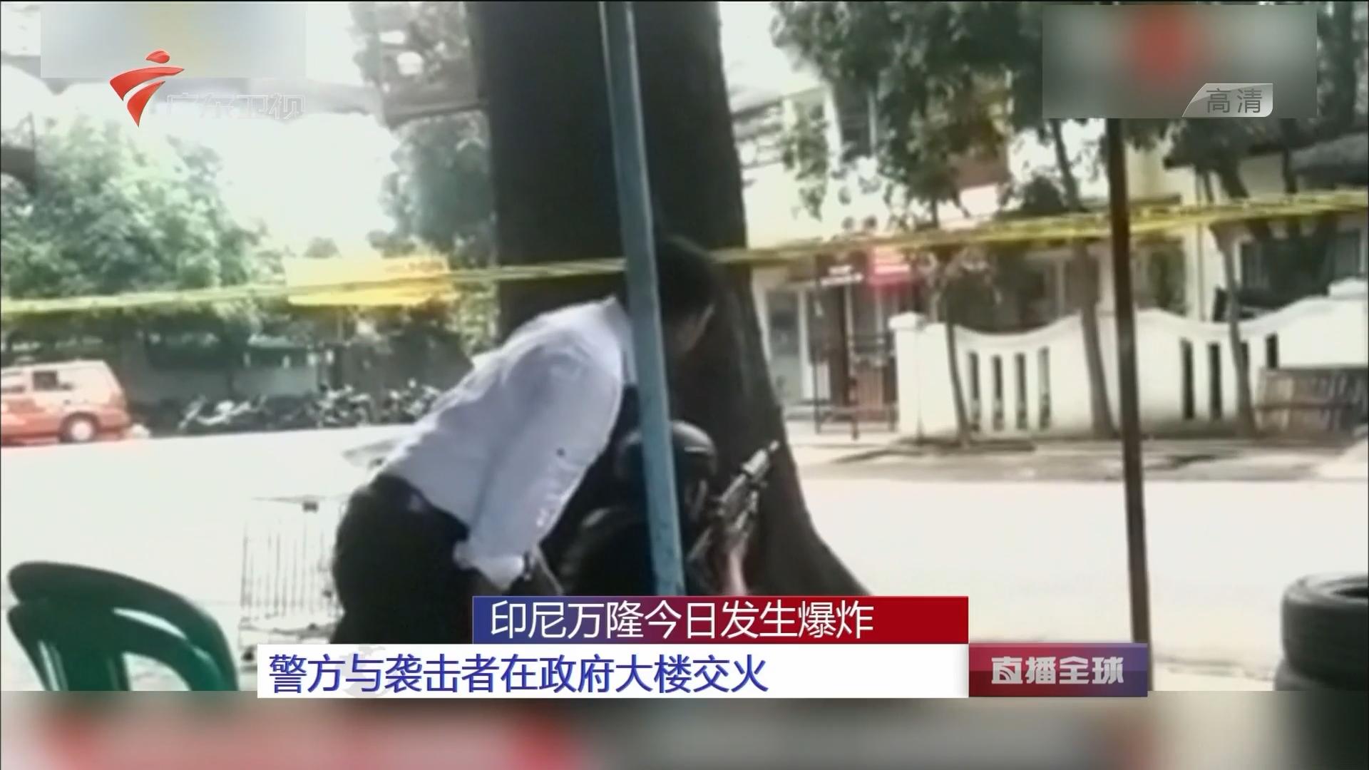 印尼万隆今日发生爆炸 警方与袭击者在政府大楼交火